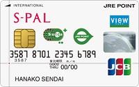 エスパルカード券面デザイン