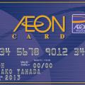 イオンカードの即時発行カード