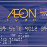 イオンカードは即時発行カードの即日発行・即日受取で当日から5%OFF