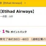 エティハド航空の予約はポイントサイト経由がお得!どこの?
