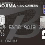 「コジマ×ビックカメラカード」の他にはないメリット・デメリット