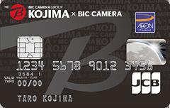 コジマ×ビックカメラカード(コジマポイントカード・WAON一体型)券面デザイン