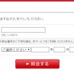 GINZA SIXカードの審査期間とカード到着までの時間は?