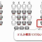飛行機で「膝上幼児」同士が隣同士で座れない理由とは?