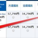 「ADO運航便」はANAよりエアドゥのサイトで予約した方が断然お得!