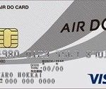 AIRDO VISAクラシックカード券面デザイン