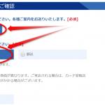 エムアイカードを即日発行→三越・伊勢丹で即日受取りまでのタイムライン
