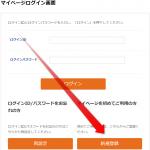 ANA JCBプリペイドカードへのクレジットチャージ方法(Yahoo! JAPANカードを例として)