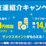 ライフカード入会「お友達紹介キャンペーン vs ポイントサイト」どちらがお得?