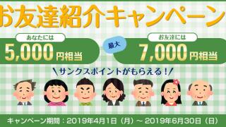ライフカード紹介キャンペーン