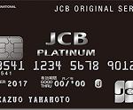 JCBプラチナ券面デザイン