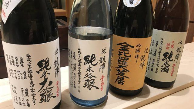 「寿司 中川」で晩飯