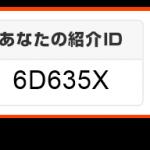イオンカード入会は「紹介ID+ポイントサイト+キャンペーン攻略」で