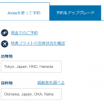 BAマイル→JAL特典航空券のメリット・デメリット(予約から座席指定まで)