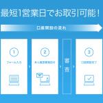QUOINEXの「ポイントサイト」報酬額を比較