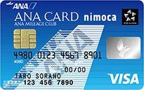 ANA VISA nimocaカード券面デザイン