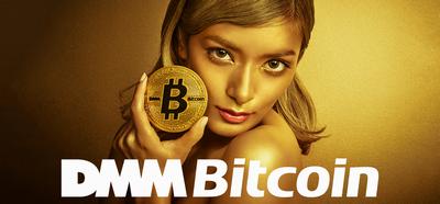 DMMビットコインのイメージ画像