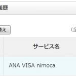 ANA VISA nimocaカードの審査時間は6時間。申込みからカード到着まで9日間。