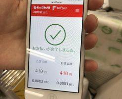 コジマ×ビックカメラ用賀店でビットコイン決済