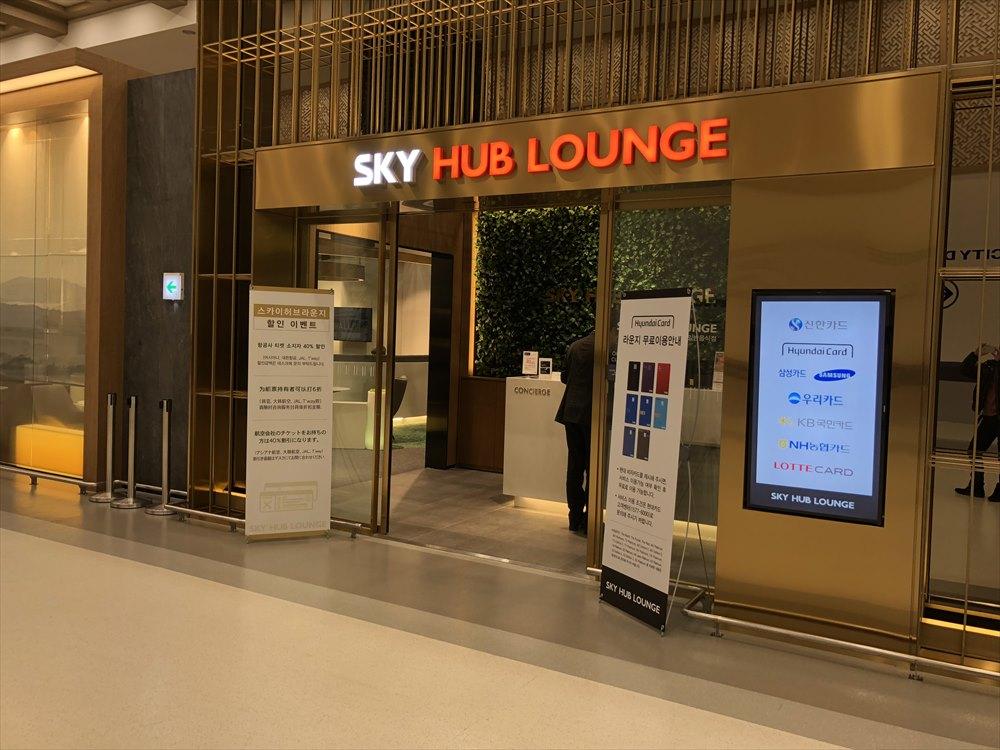 ソウル金浦空港のSKY HUB LOUNGE
