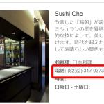 国際電話のかけ方(日本→海外/海外→海外/海外→日本)