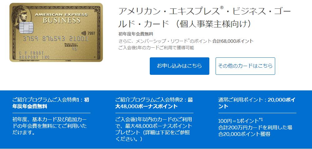アメックスビジネスゴールドカードの紹介プログラム
