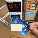 東京から函館の日帰り旅行で、ANA VISA nimocaを初使用してきた。