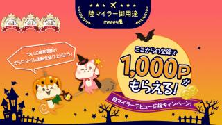 モッピー新規入会キャンペーン