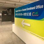 香港国際空港の「e-道(e-Channel)」適格要件と申請方法