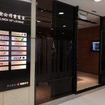 台北松山空港の国際線ラウンジはこんなところ。利用方法も紹介。
