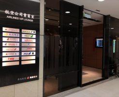 台北松山空港のラウンジ