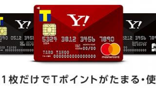 Yahoo! JAPANカードのポイントサイト報酬額を比較