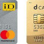 dカード、dカードGOLDの「ポイントサイト」報酬額を比較