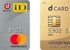 dカード、dカードGOLDのポイントサイト報酬額を比較