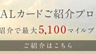JALカード会員ご紹介プログラム