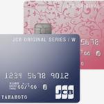 JCB CARD W、JCB CARD W plus Lのメリット・デメリット