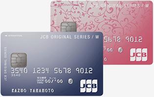 JCB CARD W券面画像