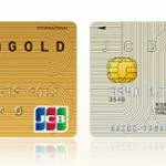 JCBカード(JCBオリジナルシリーズ)の「ポイントサイト」報酬額を比較