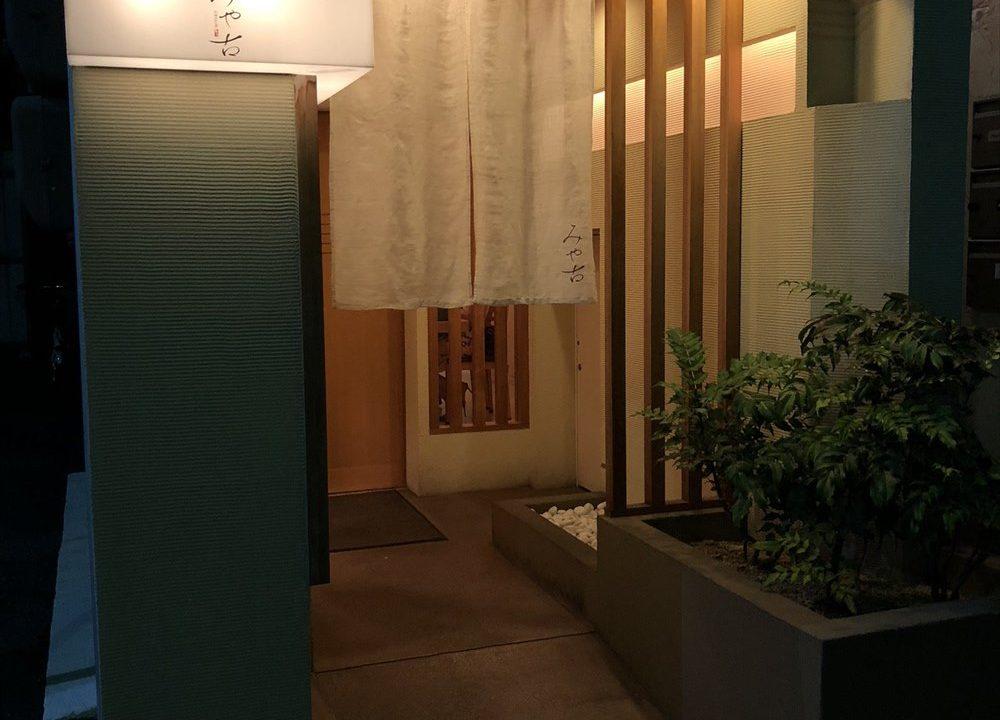 岡山市の「みや古」