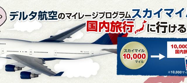 デルタ航空スカイマイルをJTB国内旅行クーポンに交換