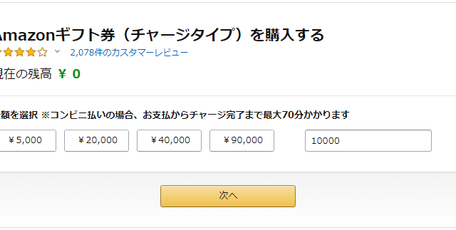Kyashでアマゾンギフト券を購入