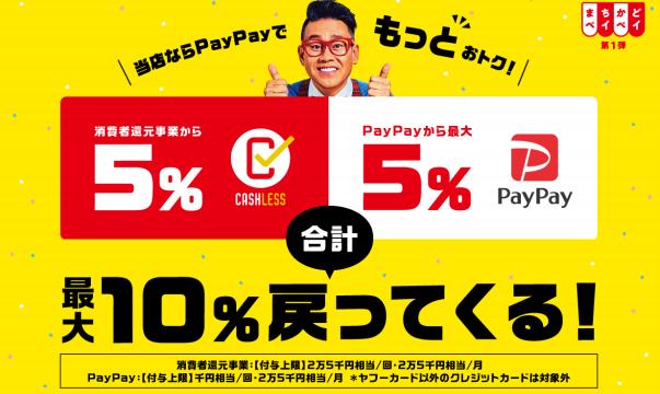 10月1日からのPayPayキャンペーン攻略