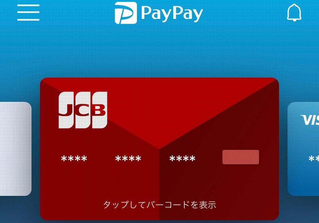 Yahoo! JAPANカードをPayPayに登録