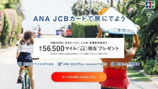 ANA JCBカード入会キャンペーン