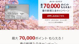ダイナースクラブカード入会キャンペーン