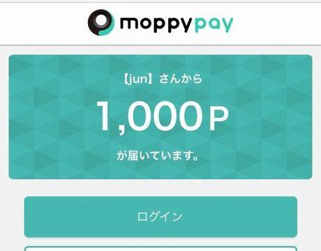 moppy payでマイルを贈る