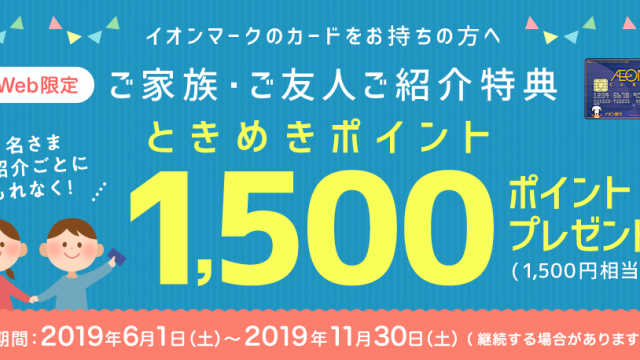 イオンカードの紹介キャンペーン
