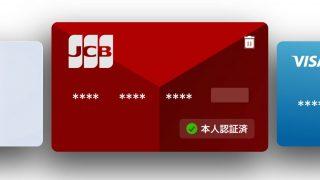 PayPayチャージ最強カードはYahoo! JAPANカードかKyashか