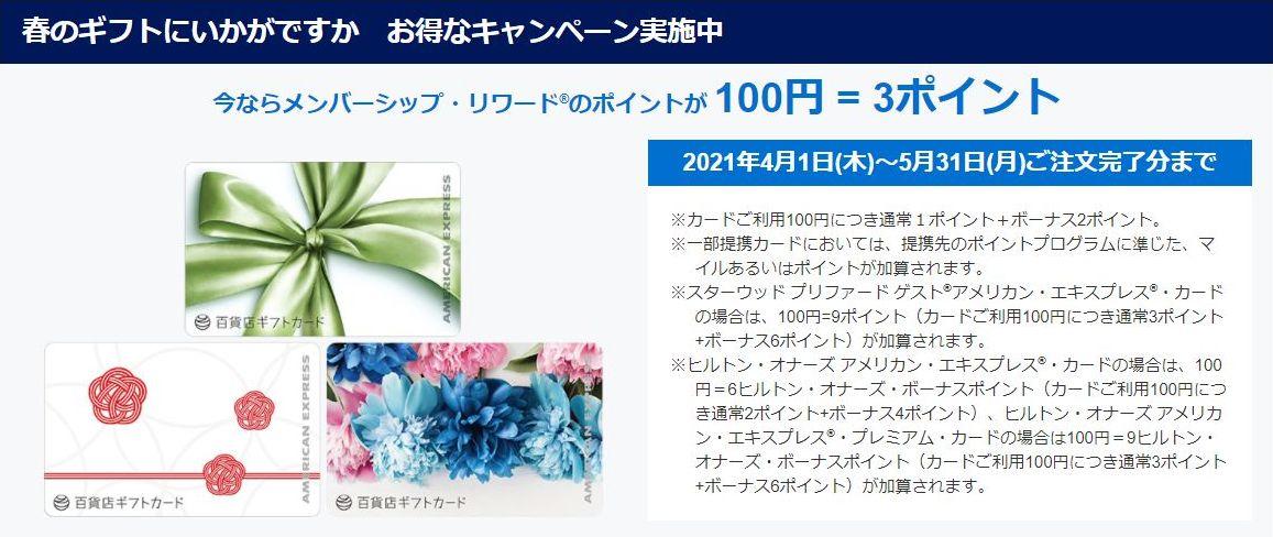 【ポイント3倍!】アメックス百貨店ギフトカードは入会キャンペーン攻略に使える