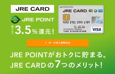 JRE CARD入会キャンペーン